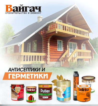 Вайгач Киров