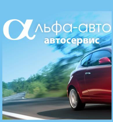 Альфа-авто Киров