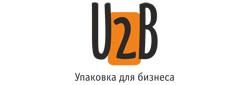 """U2B """"Упаковка для бизнеса"""""""