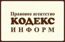 """Правовое агентство """"КОДЕКС-информ"""""""