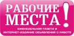 Реклама в прессе