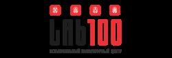 Лаборатория 100
