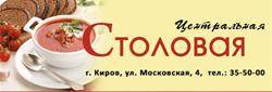 Центральная Столовая