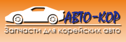 Авто-кор