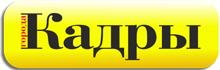 Редакции газет и журналов