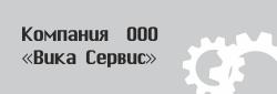 ВИКА СЕРВИС