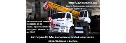 Автокран 43