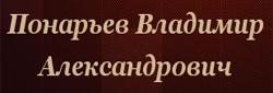 Адвокат Понарьев Владимир Александрович