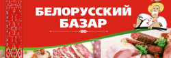 Мясные магазины