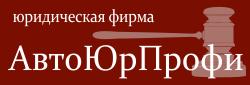АвтоЮрПрофи