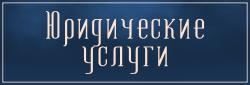 Юрист Видякин Вадим Александрович