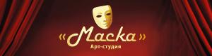 "Арт-студия ""Маска"""