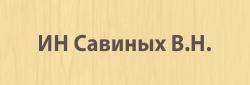 Индивидуальный предприниматель Савиных Валентина Николаевна