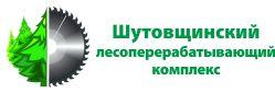 Шутовщинский лесоперерабатывающий комплекс