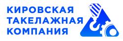 Кировская такелажная компания