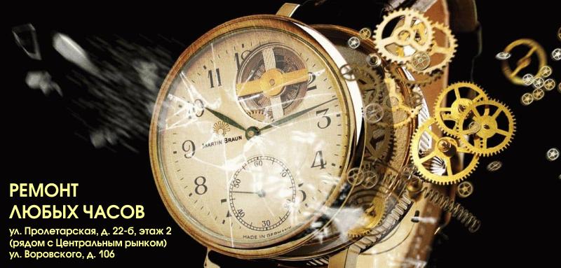 Часов киров скупка 30 нвч продам часы