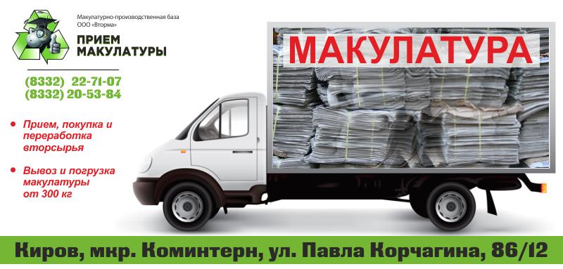 Вывоз макулатуры от 300 макулатура из венгрии