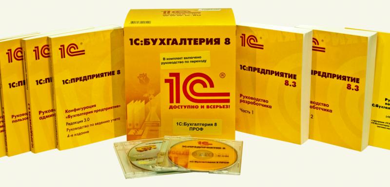 Обновление 1с 8 предприятие киров помощник перехода на 1с управление торговлей 10.3