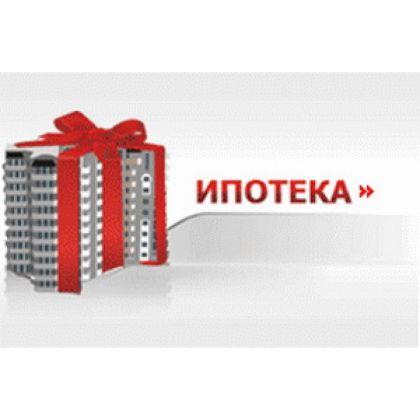 Область готова предоставлять беспроцентный кредит на первоначальный взнос по ипотеке