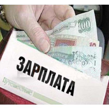 Зарплата кировчан за год увеличилась почти на 12 процентов