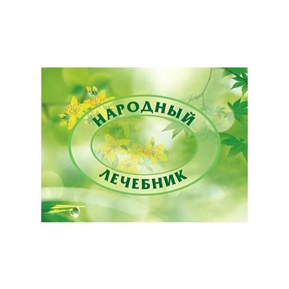 «Народный лечебник»