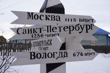 Экспедиция «За головными уборами героев русских сказок». День 3-й