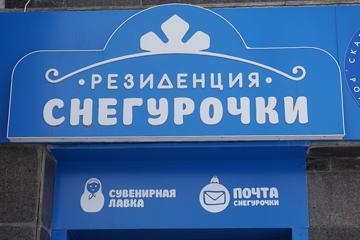 Экспедиция «За головными уборами героев русских сказок». К костромской Снегурочке