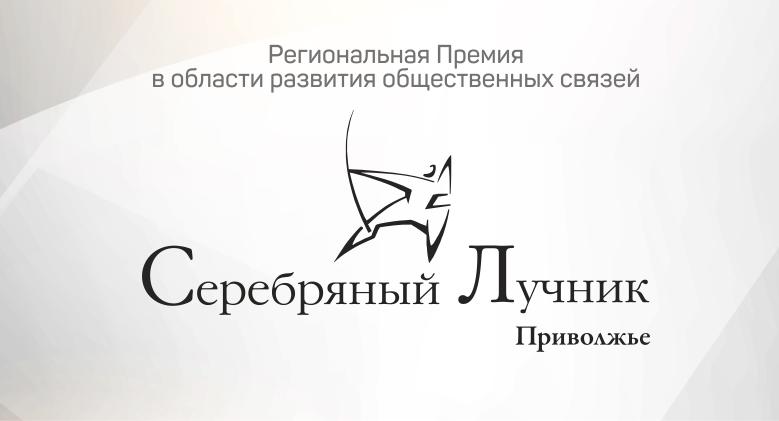 «Серебряный Лучник» стартует в Приволжском Федеральном округе