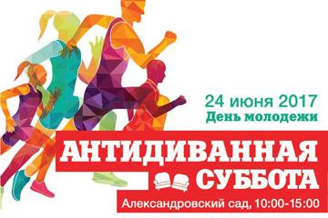 24 июня в Кирове пройдет День молодежи. Фестиваль Family Life