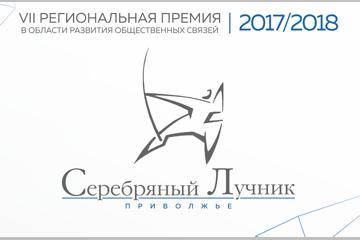 «Серебряный Лучник» - Приволжье начал прием заявок на участие в премии в области развития общественных связей