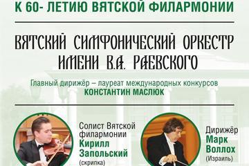 Концерт Вятского симфонического оркестра имени В.А.Раевского