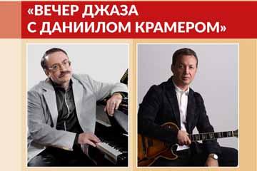 «Вечер джаза с Даниилом Крамером»