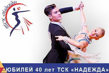 Концерт в честь 40-летия танцевально-спортивного клуба «Надежда»