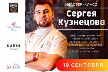 19 сентября - кулинарный мастер-класс с Сергеем Кузнецовым