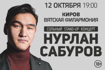 Нурлан Сабуров: впервые с сольным стендап-концертом в Кирове!