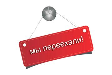 У ЧОУ ДПО «Кировский учебный центр» с 1 февраля новый адрес!