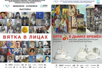 8 февраля открытие выставок в «Галерее Прогресса»