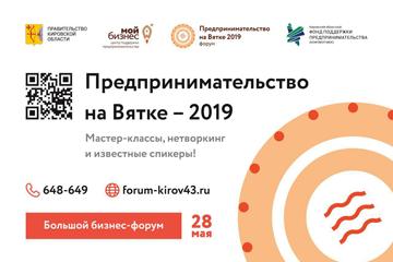 Большой бизнес-форум «Предпринимательство на Вятке-2019»
